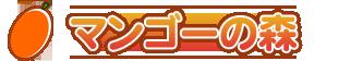 マンゴーの森 - 有限会社かめや - 鹿児島